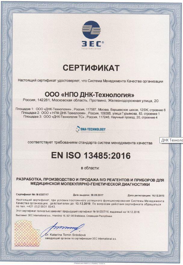Сертификация реагентов диагностических сертификация ножей b
